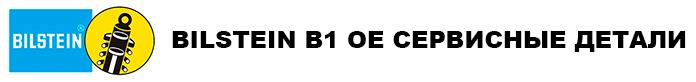 Bilstein B1 OE Сервисные детали