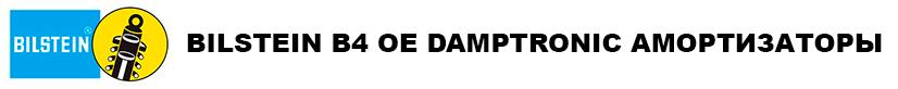 Bilstein B4 OE damptronic replacement