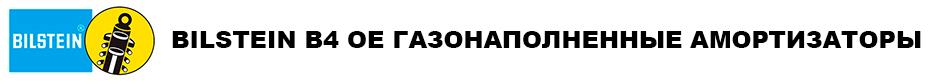 Bilstein B4 OE газонаполненные амортизаторы