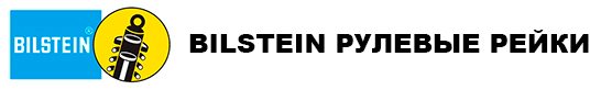 Реечные рулевые механизмы Bilstein
