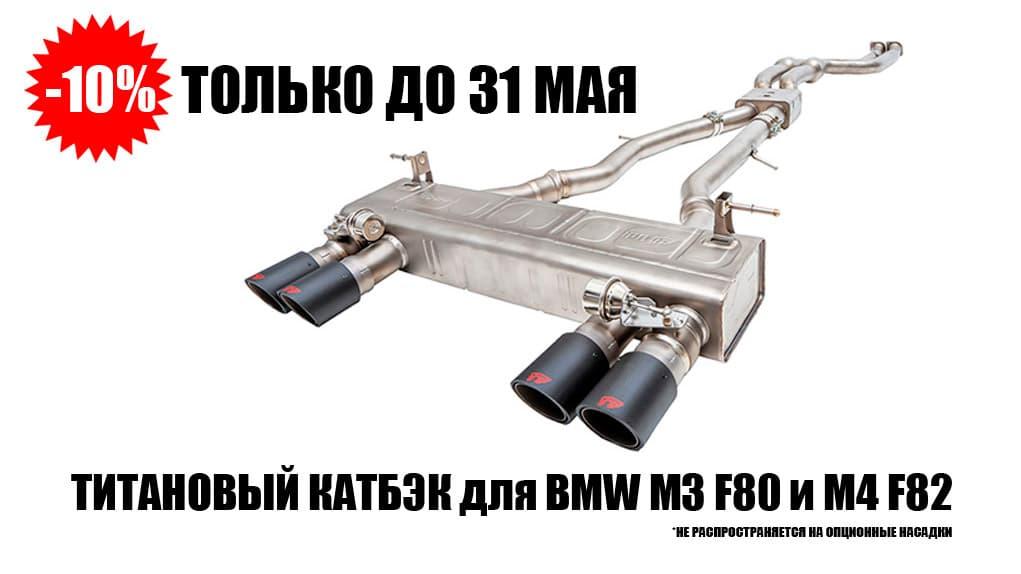 iPE Titanium для BMW M3 F80 и M4 F82