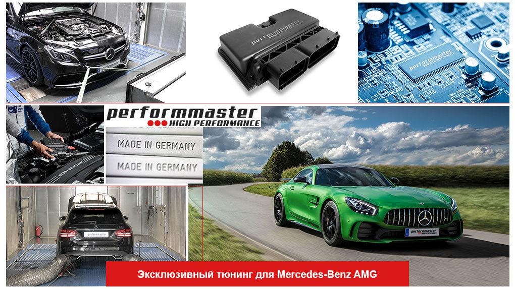 Performmaster чиптюнинг Mercedes-Benz AMG